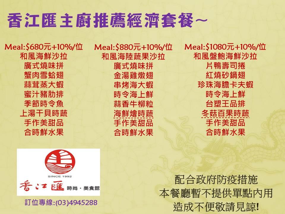 香江匯主廚推薦經濟套餐