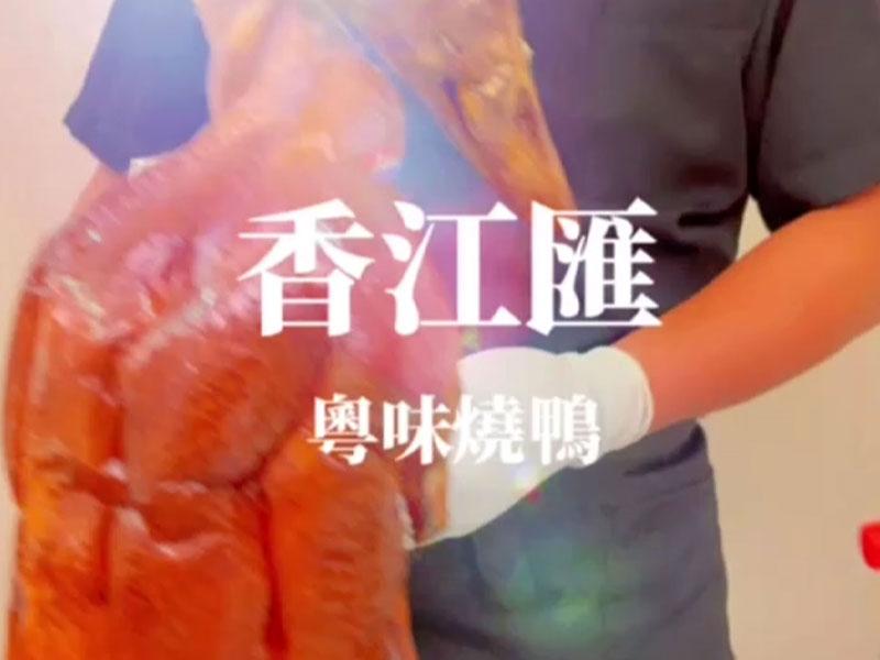 香江匯 粵味燒鴨